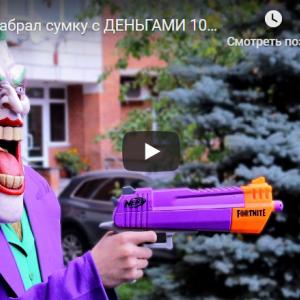 Джокер в деле>