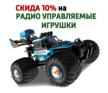 Скидка 10% на игрушки Р/У